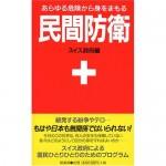 スイスの民間防衛をスマホやPC書籍で読むことが可能なサイトを紹介!